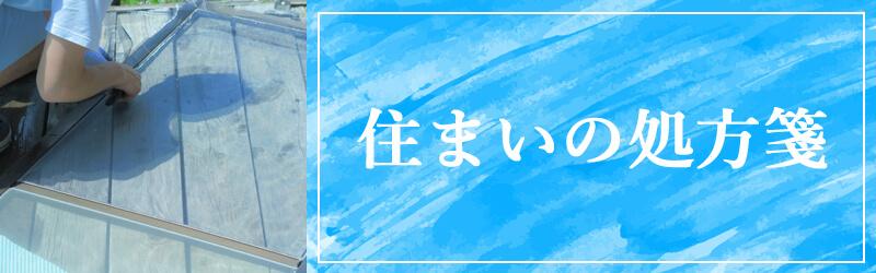 banner_sumai
