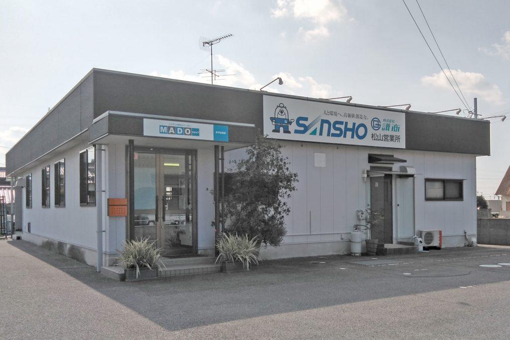 松山営業所社屋