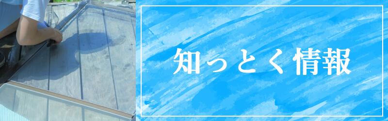 banner_shittoku